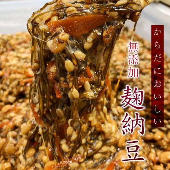 博多辛子明太子のあき津゛無添加・からだにおいし~い麹納豆(150g)