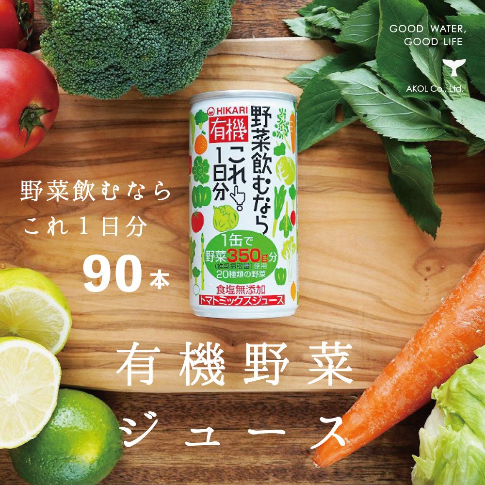 1日1本 濃厚野菜ジュース 厚生労働省推奨 健康日本21 野菜摂取目標量350g以上をこの1本に凝縮しました あす楽 有機野菜ジュース 有機野菜飲むならこれ1日分 190g3ケース 90本 まとめ買い 送料無料 光食品 ヒカリ食品 最安値挑戦 有機オーガニック 無添加 濃い 母の日 御歳暮 ご挨拶 健康管理 誕生日御祝 健康 健康習慣 御年賀 御中元 敬老の日 クリスマス 美容 父の日 有機JAS 2020 新作 濃厚