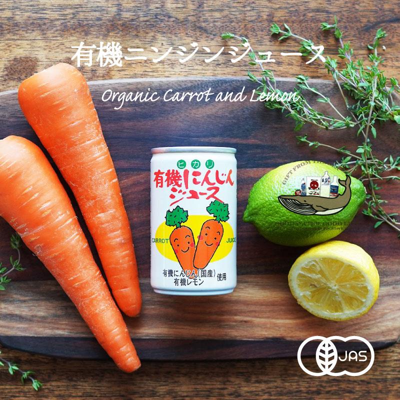 健康補助食品 野菜ジュース 有機にんじんジュース