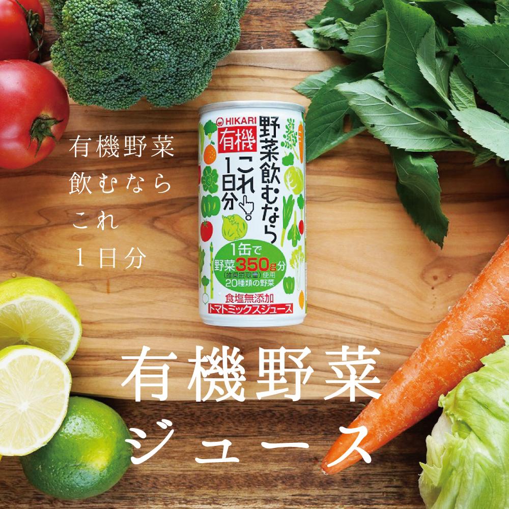健康補助食品 野菜ジュース 有機野菜 飲むならこれ!1日分