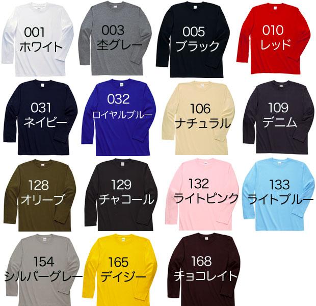 Color T-shirt (110.130 centimeters) print star Printstar #00101-LVC plain fabric SSpopular03mar13_mensfashion which there is no heavyweight long sleeves lib in