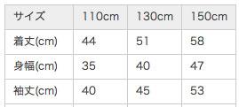 10.0 Oz crew neck sweatshirts small size (110・130, 150 cm) / United sure UNITED ATHLE #5044-02 plain sweat-setup