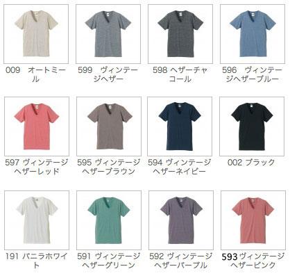Tri blend V Neck T shirt / athle #1098-01 solid 4.4 oz