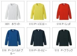 Dry Longus Reeve T-shirt / ユナイテッドアスレ UNITED ATHLE #5791-01