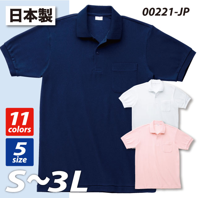 Polo Shirt made in Japan (with Pocket) and glance Suzumiya Honen #00221-JP plain