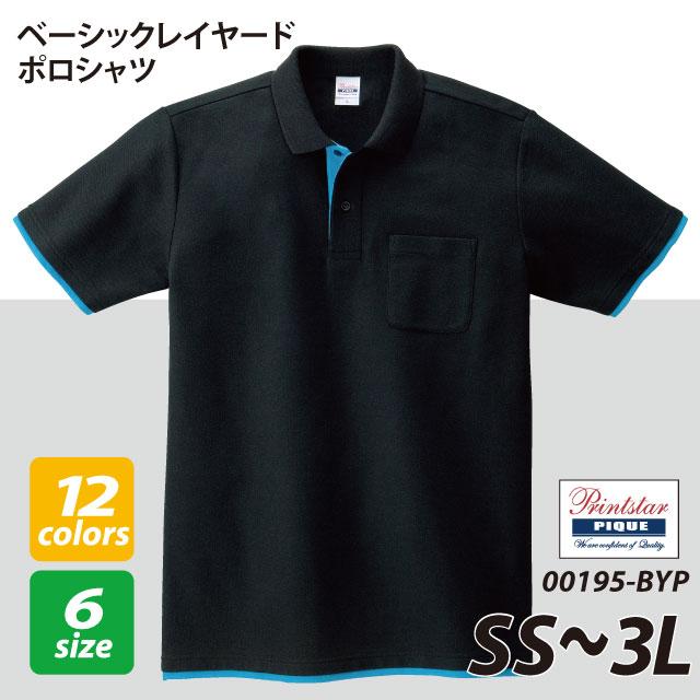#00195-BYP solid color print star printstar ベーシックレイヤードポロ t-shirt