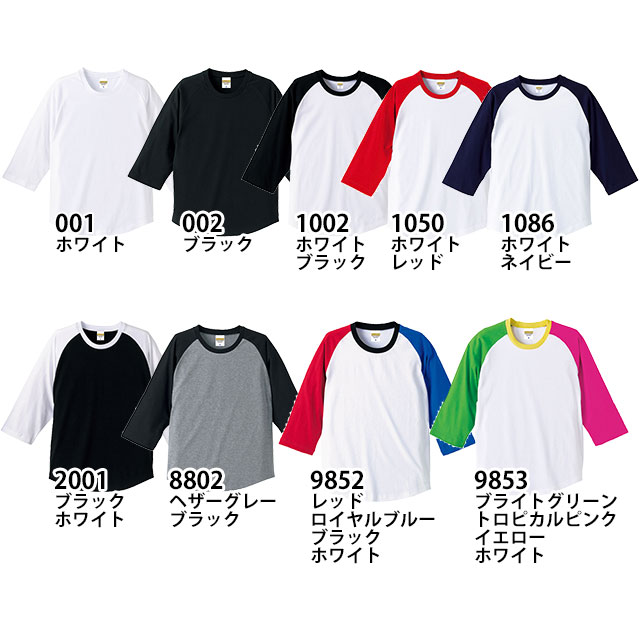 5.0 Oz Raglan three-quarter sleeves t-shirts / athle UNITED ATHLE #5404-01 SSpopular03mar13_mensfashion