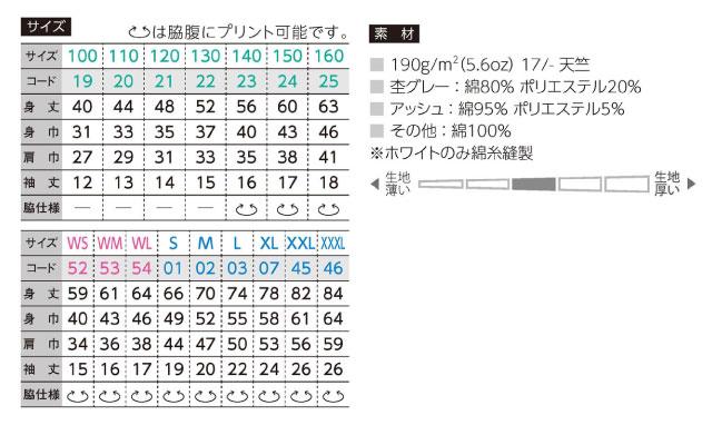 5.6 온스 유력자 T셔츠 프린트 스타(100~160 cm) Printstar #00085-CVT 상질 양호 무지