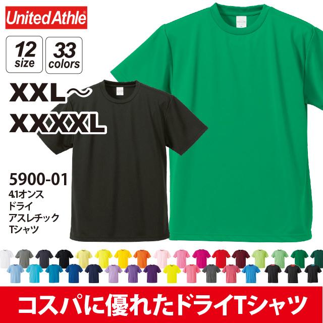 4.1オンスドライTシャツXXL〜XXXXL#5900-01