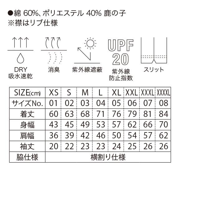 ポロシャツ【5.3オンスドライカノコユーティリティポロシャツ#5050-01】