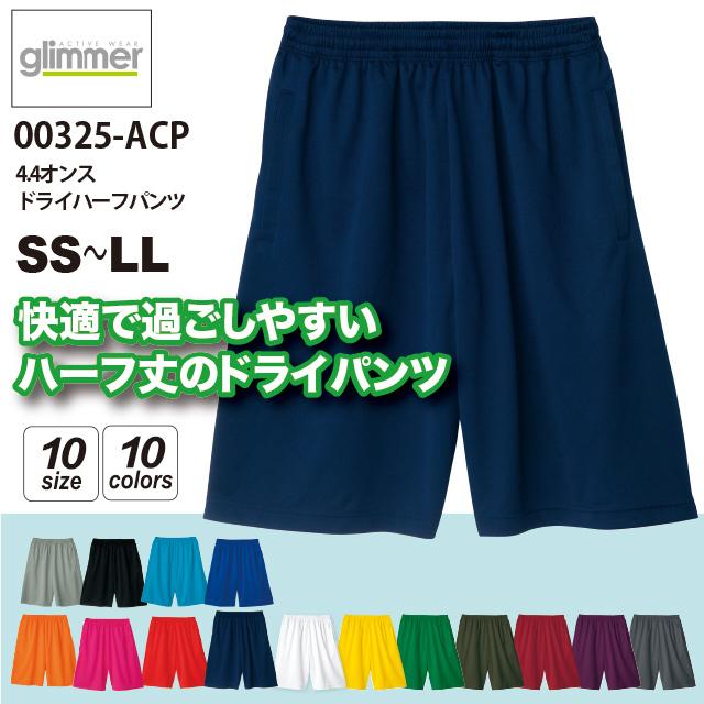 ドライハーフパンツアダルトSS〜LL/グリマーglimmer#00325-ACP無地