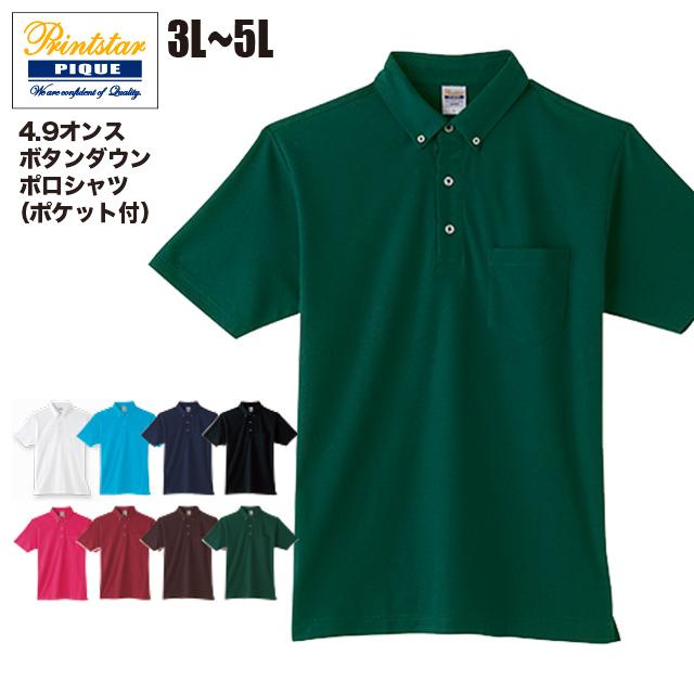 ポロシャツ ドライ ポリエステル 綿 シンプル 公式 スポーツ 運動 仕事 ダンス カスタマイズ オリジナル メンズ ポケット付 #00198-BDQ 3L 4L 5L おそろい 色違い 4.9オンス ボタンダウン 2枚買って10%OFFクーポン 定番の人気シリーズPOINT(ポイント)入荷
