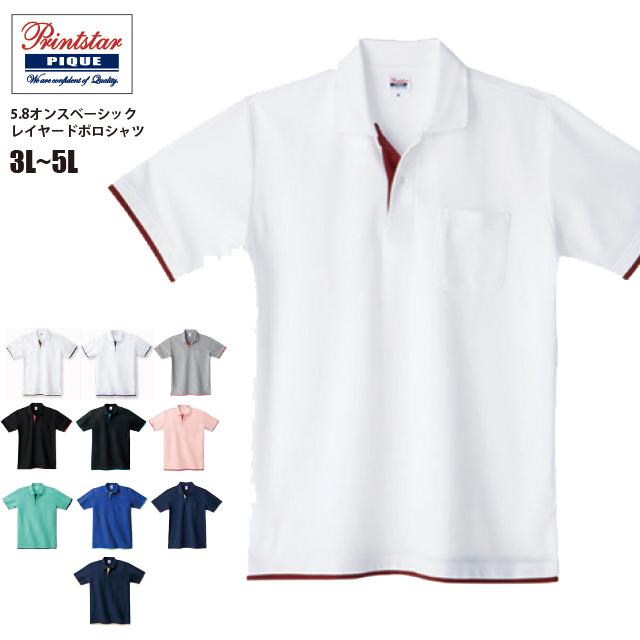 衿と袖口と裾からちらっと見える色がポイント 2枚買って10%OFFクーポン ベーシックレイヤードポロシャツ 与え printstar 人気ブランド多数対象 プリントスター #00195-BYP 無地 メンズ 男性 3L 4L シンプル 半袖 ティーシャツ スポーツ 襟付き tshirts ポロシャツ シャツ 5L 定番