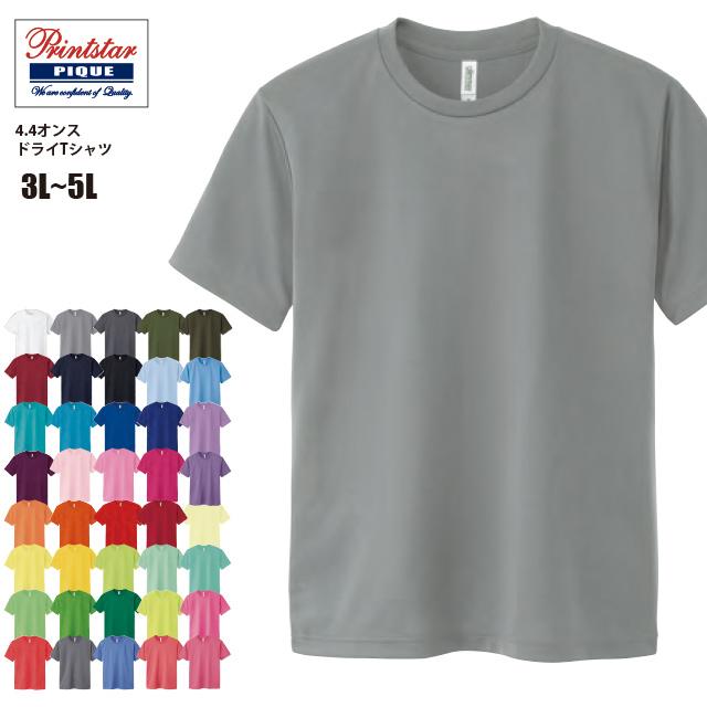 UVカッと加工 ドライ加工のサラッと快適Tシャツ 2枚買って10%OFFクーポン ドライTシャツ Men's glimmer#00300-ACT 高い素材 Aカラー テレビで話題 グリマー 3L~5L
