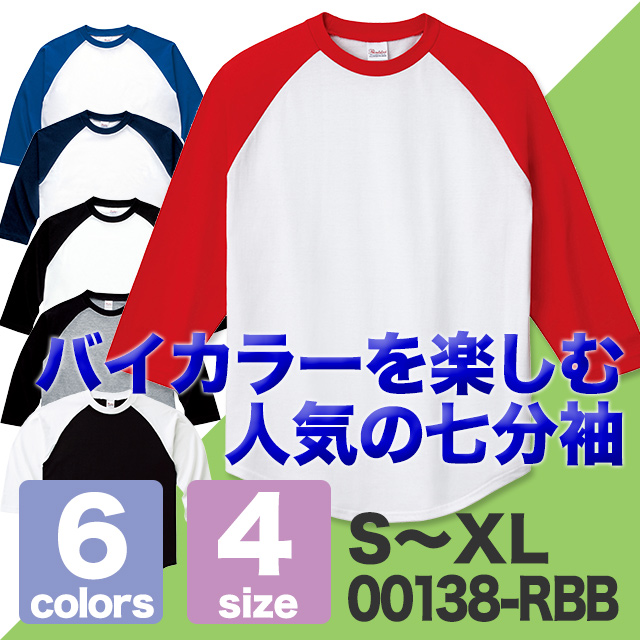 Raglan baseball t-shirt (150 ~ XL) three-quarter sleeves and printed star Printstar #00138-RBB plain