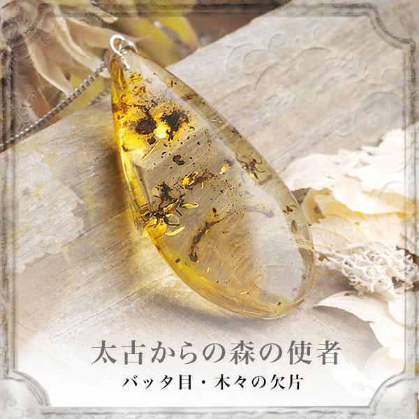 【天然琥珀】幸運を呼ぶ虫入り琥珀 ネックレス こはくアクセサリー ギフト 贈り物に プレゼントに 福袋【fuku102】【アンバー】【天然石・パワーストーン】 ジュエリー【送料無料】