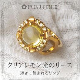 【天然琥珀ゴールドリング・指輪 】こはくアクセサリー 【Sランク】【ak0703】【K18ゴールドヴェルメイユ】【アンバー】【天然石・パワーストーン】ギフト 贈り物に プレゼントに ジュエリー【送料無料】
