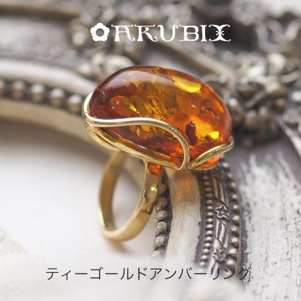 【天然琥珀】ゴールドリング・指輪 こはくアクセサリー【Sランク】【ak0924】【K18ゴールドヴェルメイユ】【アンバー】【天然石・パワーストーン】ギフト 贈り物に プレゼントに ジュエリー【送料無料】
