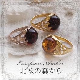 【天然琥珀】ゴールド・ピンクゴールドリング・指輪 こはくアクセサリー 琥珀 【Sランク】【アンバー】【ak0416】【天然石・パワーストーン】ギフト 贈り物に プレゼントに ジュエリー【送料無料】