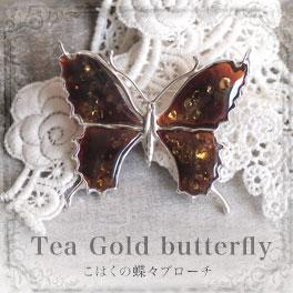 【天然琥珀】琥珀の蝶ブローチ こはくアクセサリー【ak0446】【Sランク】【ちょう】バタフライ【天然石・パワーストーン】ギフト 贈り物に プレゼントに ジュエリー【送料無料】