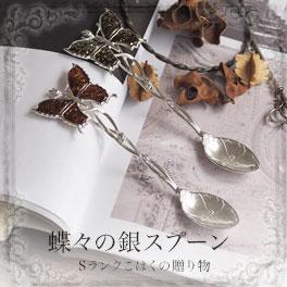 【天然琥珀】琥珀の蝶スプーン こはくアクセサリー【ak0448】【Sランク】【ちょう】シルバー【天然石・パワーストーン】ギフト 贈り物に プレゼントに ジュエリー【送料無料】