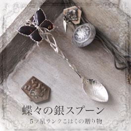 【天然琥珀】琥珀の蝶スプーン こはくアクセサリー【ak0449】【5ツ星ランク】【ちょう】シルバー【天然石・パワーストーン】ギフト 出産の贈り物に プレゼントに ジュエリー【送料無料】