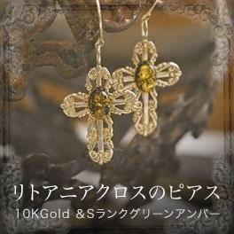 【天然琥珀】K10ゴールドピアス こはくアクセサリー【Sランク】【ak0514】【10金ゴールド】【イヤリング】【アンバー】【クロス】【天然石・パワーストーン】ギフト 贈り物に プレゼントに ジュエリー【送料無料】