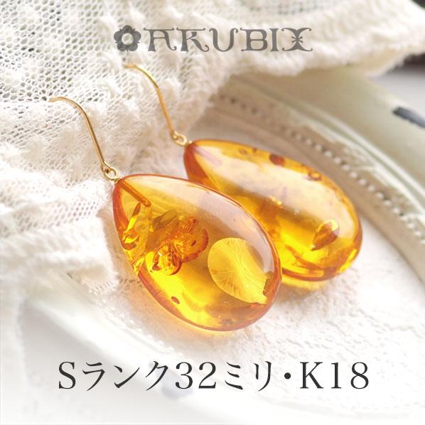 【天然琥珀】K18ピアス こはくアクセサリー【ak0561】琥珀 【Sランク】【フックタイプ】【イヤリング】【アンバー】【goldhook】【天然石・パワーストーン】ギフト 贈り物に プレゼントに ジュエリー【送料無料】