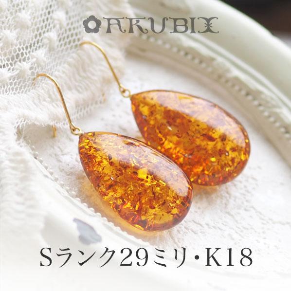 【天然琥珀】K18ピアス こはくアクセサリー【ak0564】琥珀 こはく【Sランク】【イヤリング】【フックタイプ】【アンバー】【goldhook】【天然石・パワーストーン】ギフト 贈り物に プレゼントに ジュエリー【送料無料】