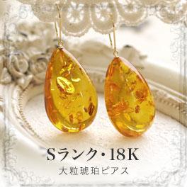 【天然琥珀】ピアス こはくアクセサリー【ak0609】【Sランク】大粒の琥珀【K18ピアス・ゴールドピアス】【イヤリング】【goldhook】【天然石・パワーストーン】ギフト 贈り物に プレゼントに ジュエリー【送料無料】