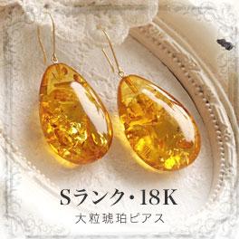 【天然琥珀】ピアス こはくアクセサリー【ak0610】【Sランク】大粒の琥珀 【K18ピアス・ゴールドピアス】【イヤリング】【goldhook】【天然石・パワーストーン】ギフト 贈り物に プレゼントに ジュエリー【送料無料】