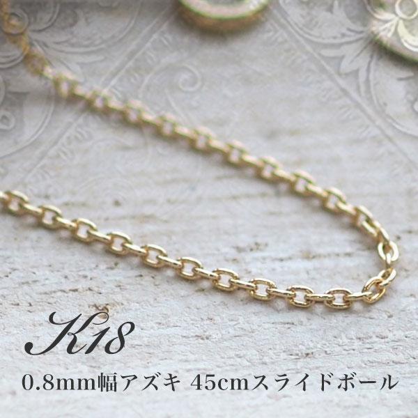 K18 ゴールド チェーン0.8ミリ幅 アズキチェーン 45cm 【g051】 ジュエリー【送料無料】