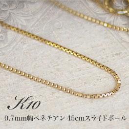 K10 ゴールド チェーン 0.7ミリ幅 ベネチアンタイプ 45cm 【g052】 ジュエリー