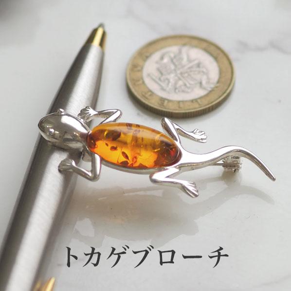 【天然琥珀】1点ものハンドメイド シルバー トカゲブローチ【送料無料】【in011】【3ツ星】Silver925 amber こはく ジュエリー アクセサリー ギフト 贈り物 天然石 ハンドメイド お守り とかげ プレゼント