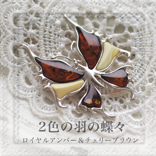 【天然琥珀】蝶ブローチ アクセサリー ギフト 贈り物に 【qe1179】【Sランク】【ちょう】バタフライ ジュエリー【送料無料】