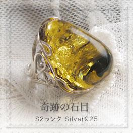 【天然琥珀】リング 指輪 アクセサリー ギフト 贈り物に ライムグリーンアンバー【S2ランク】【qe1247】【こはく】【パワーストーン】 ジュエリー【送料無料】