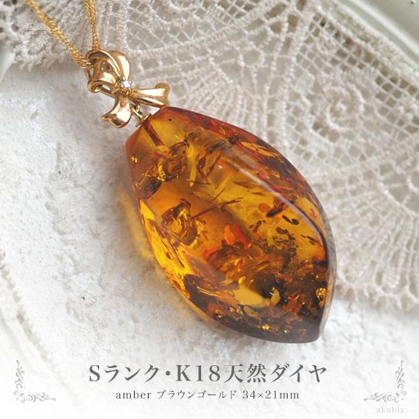 【天然琥珀】琥珀ルース ペンダントトップ こはくアクセサリー ギフト 贈り物に 【Sランク・34ミリ】【K18・ダイヤモンド】【st0186】 【チェーン別売り】【天然石・パワーストーン】 ジュエリー【送料無料】
