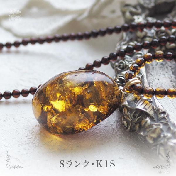 【天然琥珀】琥珀ルース ネックレス こはくアクセサリー ギフト 贈り物に 【st0408】【Sランク】【天然石・パワーストーン】 ジュエリー【送料無料】