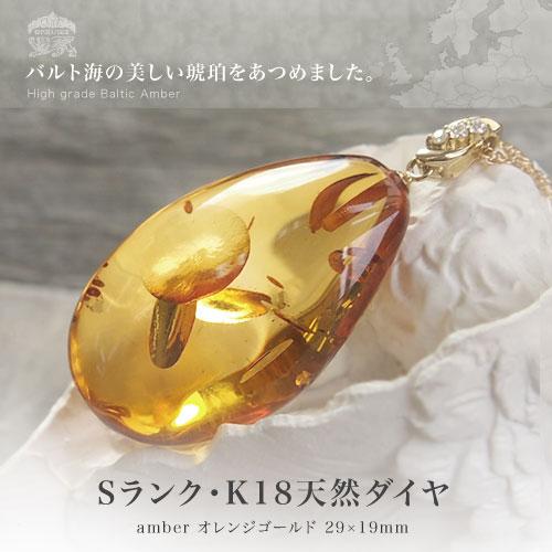 【天然琥珀】琥珀ルース ペンダントトップ こはくアクセサリー ギフト 贈り物に 【Sランク・29ミリ】【K18】【st0258】【ダイヤモンド】 【チェーン別売り】【天然石・パワーストーン】 ジュエリー【送料無料】