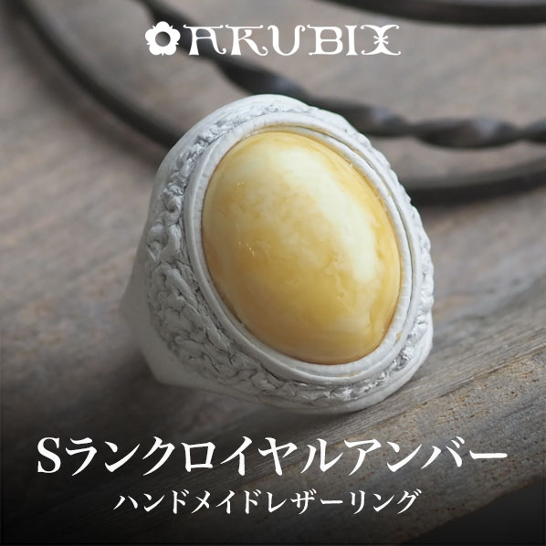 【天然琥珀】リング 指輪 アクセサリー ギフト 贈り物に 【tr1098】ロイヤルアンバー【Sランク】【こはく】【フリーサイズ】【lring】 ジュエリー【送料無料】