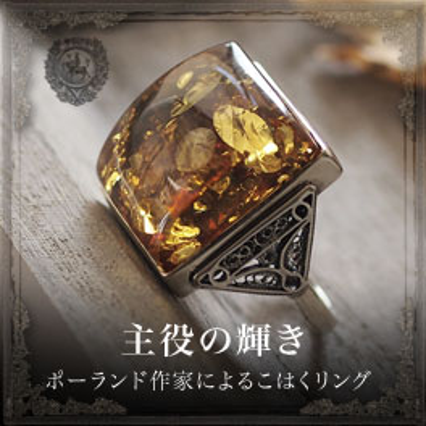 【天然琥珀】指輪 シルバーリング メンズ ユニセックス アクセサリー ギフト 贈り物に こはく【tr1104】【Sランク】 ジュエリー【送料無料】