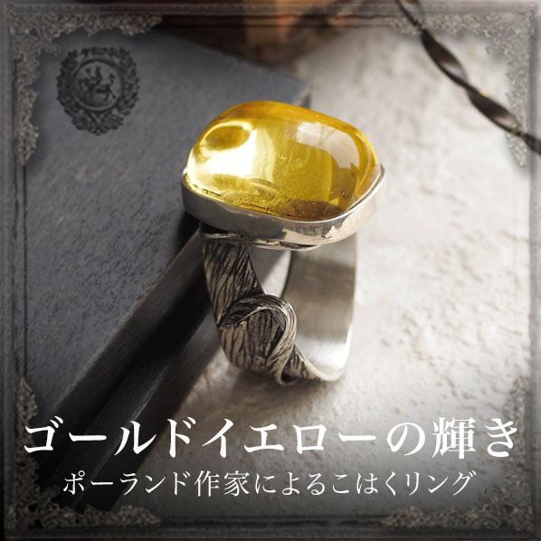 【天然琥珀】1点ものハンドメイド シルバーリング【送料無料】【tr1181】【5ツ星】ジュエリー 天然石 パワーストーン お守り 魔よけ amber 指輪 アクセサリー ギフト 贈り物 メンズ