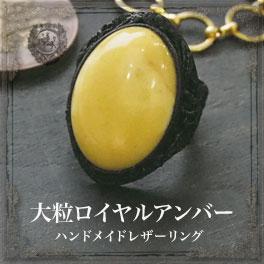 【天然琥珀】指輪 リング アクセサリー ギフト 贈り物に 【tr1226】ロイヤルアンバー【Sランク】一点もの アンバー 天然石【lring】 ジュエリー【送料無料】
