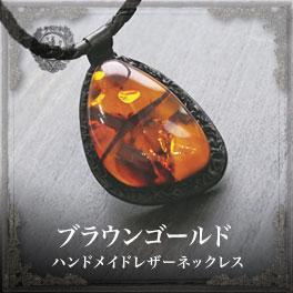 【天然琥珀】1点ものハンドメイドレザーネックレス【送料無料】【tr1236】【Sランク】本革 こはく amber 天然石 パワーストーン お守り 魔よけ ジュエリー メンズ アクセサリー ギフト 贈り物 プレゼント