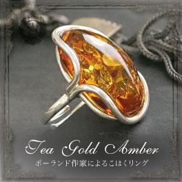 【天然琥珀】1点ものハンドメイド シルバーリング【送料無料】【Sランク】【tr1318】Silver925 こはく amber ジュエリー 指輪 天然石 パワーストーン お守り アクセサリー 贈り物 プレゼント