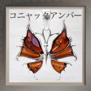 【天然琥珀】蝶のペンダントトップ こはくアクセサリー ギフト 贈り物に プレゼントに 【x0015】【欧州ブランド】【シルバーチェーン別売】 ジュエリー【送料無料】