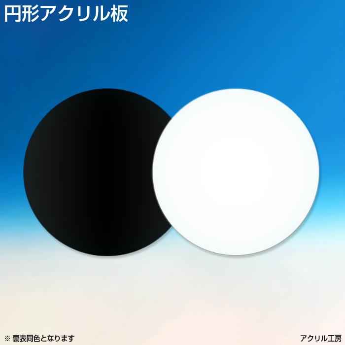 \サイズ調整無料/【直径1080mm】 黒・白色 アクリル板 円形(キャスト)板厚2mm テーブルマットにおすすめ♪