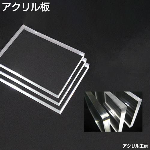 1830mm×915mm 透明 板厚5mm アクリル板 (押出)[アクリルボード]テーブルマット・水槽のふた・アクリルケース・棚板・コレクションケース製作にも♪