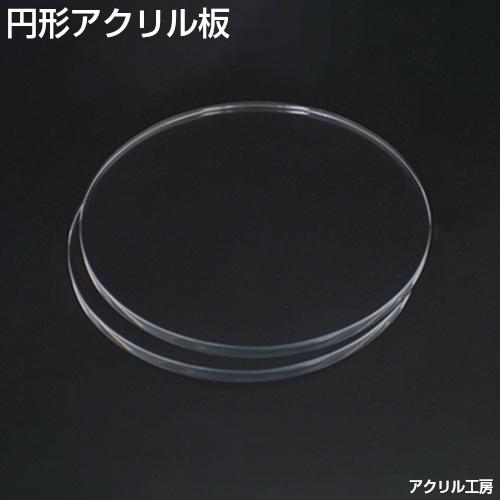 \サイズ調整無料/【直径1180mm】透明 アクリル板 円形 (キャスト) 板厚3mm テーブルマットにおすすめ♪