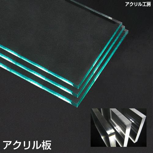 1830mm×915mm板厚5ミリ ガラス色アクリル板(押出) アクリル板加工OKテーブルマット・水槽のふた・アクリルケース・コレクションケース製作にも♪
